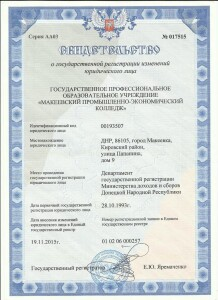 Свидетельство о регистрации