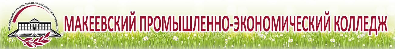 Макеевский промышленно-экономический колледж