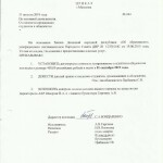 приказ № 244 «О стоимости проживания студентов в общежитии»