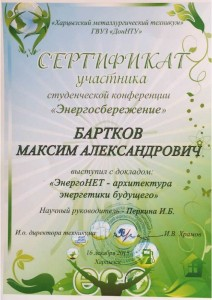 16.12.2015 сертификат-1