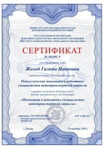 №181491У от 19.10.2018г-1