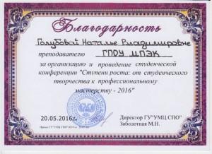 20.05.2016, Пр. ГУ «УМЦ СПО» №19 от 20.05.2016-1