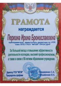 б п Грамота Перкина 90лет МПЭК-1