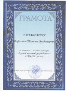 б п Грамота Шафалович за занятое II место в конкурсе Лучший классный руководитель-1