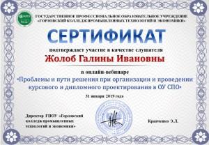 бн от31.01.2019г