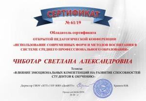 Чиботар С.А. Сертификат № 61- 19. Приказ № 50-о от 04.04.2019 ГПОУ ХТТ ГОУ ВПО ДонНТУ-1