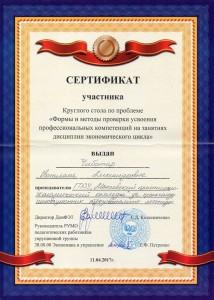 Чиботар С.А. Сертификат. № бн от 11.04.2017 РУМО 30.00.00 Экономика и управление