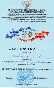 Чиботар С.А. Сертификат. № бн от 22.03.2017 ГОУ ВПО ДонАУ и ГС
