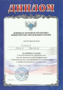Диплом (2016-2017 у.г.)
