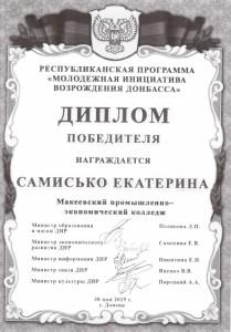 Диплом победителя от 30.05.2015г.