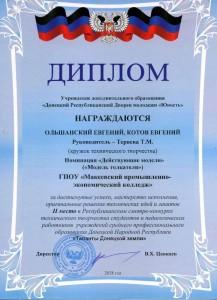 Диплом УДО «ДРДМ «Юность»», 2018г.-1