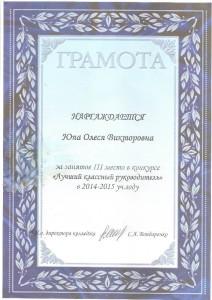 Грамота Юпа, конкурс «Лучший классный руководитель в 2014-2015 уч.гг»-1