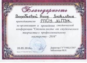 ГУ УМЦ СПО Приказ№19 от 29.05.2016-1