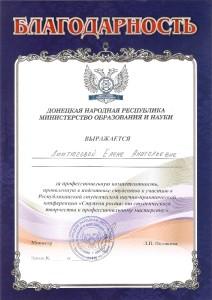 МОН ДНР,2017 г. (2016-2017 у.г