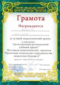 пр №14 от 27.04.2016 гр
