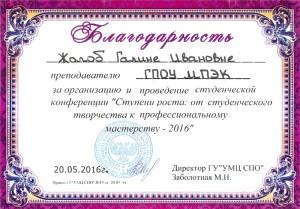 пр №19 от 20.05.2016г