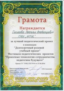 Пр. ГУ «УМЦ СПО» №14 от 27.04.2016-1