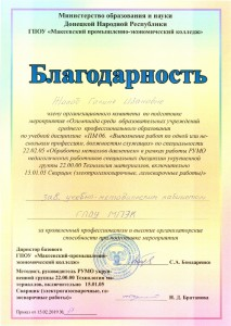 пр№57 от 15.02.2019г.
