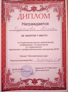 Приказ № 19 от 20.05.2016 ГУ УМЦ СПО