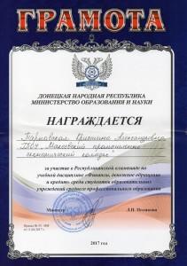 Приказ № 33-НМ от 11.04.2017 МОН ДНР