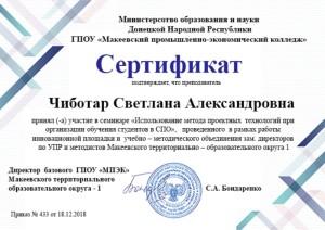 Приказ № 433 от 18.12.2018 ГПОУ МПЭК
