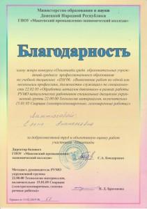 Приказ № 57 от 11.03.2019 г. ГО ДПО ИРПО, 26.02. 2019 г. (2018-2019 у.г.)
