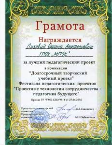 Приказ №14 27.04.16 ГУ УМЦ СПО-1
