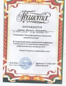 Приказ №19 20.05.16.ГУУМЦ СПО-1