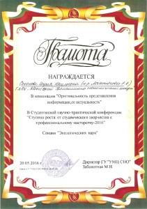 Приказ №19 от 20.05.2016г., ГК «УМЦ СПО» (2015-2016 у.г.)