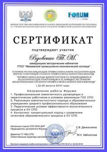 Приказ 22 УМЦ СПО от 22 .08 16-1