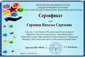 Приказ №230 от 22.05.18 Сертификат-1