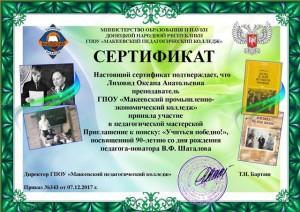 Приказ №343 от07.12.17 ГПОУ МПК-1