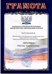 Приказ №88- НМот 24.09 19 Министерство образования-1