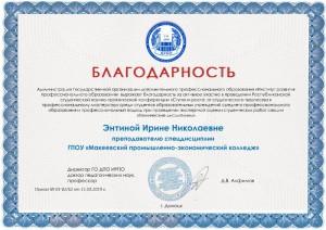 Приказ ГО ДПО ИРПО №010262 от 11.03. 2019г.-1