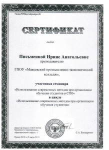 Приказ ГПОУ МПЭК № 94 от 9.03. 2017г.