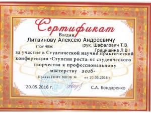 Приказ ГПОУ МПЭК № от 20.05.16-1