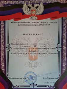 Приказ ГПОУ «МПЭК»№ 202-ок от 18.11.2019г.
