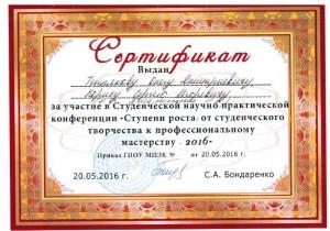 Приказ ГПОУ МПЭК №бн от 20.05. 2016г.