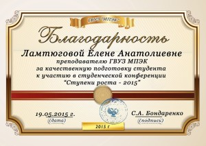 Приказ ГПОУ «МПЭК» от 19.05.2015г. (2014-2015 у.г.)