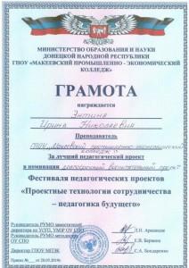 Приказ ГПОУ МПЭК от 20.05.2019г.-1