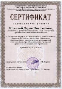 Приказ ГПОУ «МПК»№ 160 от 17.05.2019г.