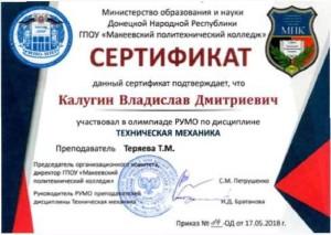 Приказ ГПОУ МПК №84-ОД от 17.05.2018г.- сертификат-1