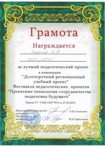 Приказ ГУ УМЦ СПО № 14 от 27.04.2016г.-1