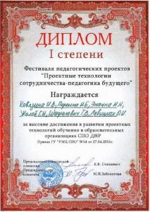 Приказ ГУ УМЦ СПО № 14 от 27.04.2016г.-2