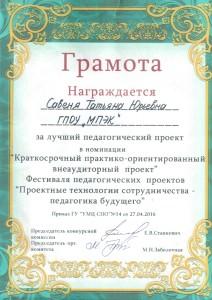 Приказ ГУ «УМЦ СПО» № 14 от 27.04.2016г.