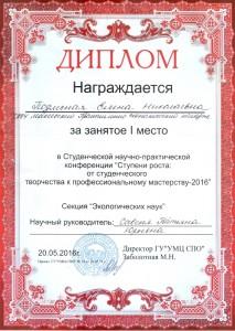 Приказ ГУ «УМЦ СПО» № 19 от 20.05.2016г.
