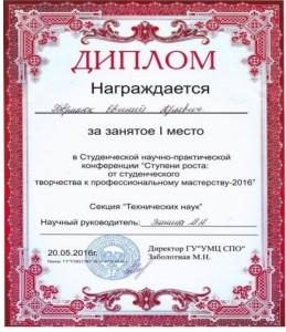 Приказ ГУ УМЦ СПО №19 от 20.05.2016-1