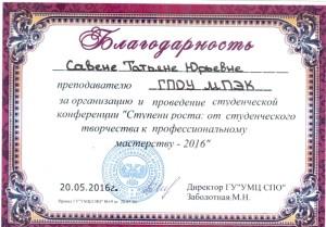 Приказ ГУ «УМЦ СПО» №19 от 20.05.2016г. Благодарность