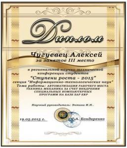 Приказ ГУ УМЦ СПО от 19.05.2015-1