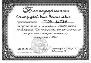 Приказ ГУ УМЦСПО №19 от 20.05.2016г.